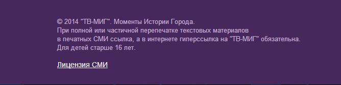 ТВ-МИГ - ссылка обязательна