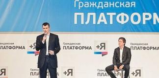 """""""Гражданская платформа"""" готовит размен с Кремлем"""