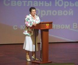 Светлана Орлова провела встречу с коллективом Владимирского государственного университета им. Столетовых.