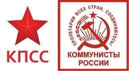 КПСС и «Коммунисты России» объединят свои силы.